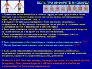 Боль при инфаркте миокарда: после, в сердце, что делать, купирование, характер