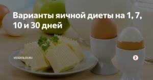 Варианты яичной диеты на 1, 7, 10 и 30 дней